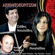 CD image STATHIS NIKOLAIDIS - PELA NIKOLAIDOU / ARHONTOKORITSOM PONTIAKA