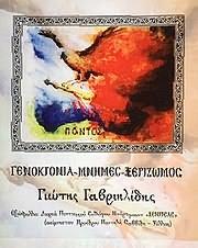 GIOTIS GAVRIILIDIS / GENOKTONIA - MNIMES - XERIZOMOS (CD+DVD)