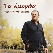 CD image for ADAM APOSTOLIDIS / TA EMORFA