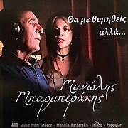 CD image for MANOLIS BARBERAKIS / THA ME THYMITHEIS ALLA