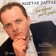 CD image for KOSTAS ZAGGAS / SAN PERNAS MES TO HORIO (KLARINO: PANOS BEKOS MESOLOGGOTIS)