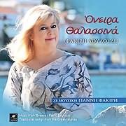 CD image for LOULOUDI FAKIRI / ONEIRA THALASSINA (MOUSIKI: GIANNIS FAKIRIS)