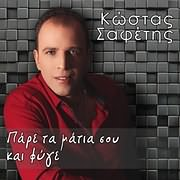 CD image for KOSTAS SAFETIS / PARE TA MATIA SOU KAI FYGE