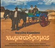 VAGGELIS KORAKAKIS / <br>HOMATODROMOS (MARIA SOULTATOU - ANATOLI MARGIOLA)