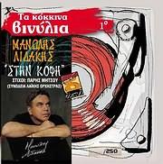 LP image MANOLIS LIDAKIS / STIN KOPSI (TA KOKKINA VINYLIA NO.1) (7INCH LP) (VINYL)