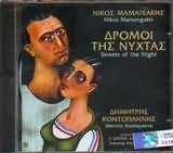 CD image NIKOS MAMAGKAKIS / DROMOI TIS NYHTAS [DIMITRIS KONTOGIANNIS - EIRINI DEREBEI]