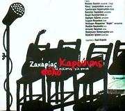 CD image ZAHARIAS KAROUNIS / SOLO - 12 SOLISTES MIA FONI - SYMMETEHEI I HARA KEFALA