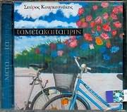 CD image SPYROS KOURKOUNAKIS / TA META KAI TA PRIN