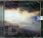 CD image KONSTANTINOS KATOMERIS / AITHEROVAMON (SYMMETEHOUN: ANDREATOS - KETIME - KAPAROU - RAOUZAIOU - MENDRI)