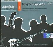 CD image VAGGELIS TRIGKAS / DEXIOTEHNES KAI ERMINEIES STO LAIKO TRAGOUDI