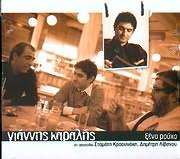 CD image GIANNIS KARALIS / XENO ROUHO