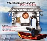CD image ΧΡΥΣΟΣΤΟΜΟΣ ΚΑΡΑΝΤΩΝΙΟΥ / ΠΟΤΑΜΙ Ο ΚΑΙΡΟΣ (ΣΥΜΜ: ΓΕΡΑΣΙΜΟΣ ΑΝΔΡΕΑΤΟΣ)
