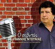 CD image ΓΙΑΝΝΗΣ ΝΤΟΥΝΙΑΣ / Ο ΣΕΒΝΤΑΣ