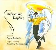 CD image for VAGGELIS KORAKAKIS / LEVENTIKES KARDIES (TRAGOUDI: LAKIS HALKIAS)