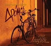 CD Image for DROMOS SYGKROTIMA BOUZOUKION / ENA TAXIDI