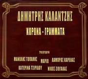 CD image DIMITRIS KALANTZIS / KORONA GRAMMATA