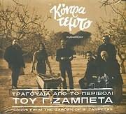 CD image KONTRA TEBO - CONTRA TEMPO / TRAGOUDIA APO TO PERIVOLI TOU GIORGOU ZABETA