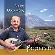 ΛΑΚΗΣ ΟΡΦΑΝΙΔΗΣ / <br>ΒΟΡΕΙΝΟ