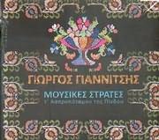 GIORGOS GIANNITSIS / <br>MOUSIKES STRATES - T ASPROPOTAMOU TIS PINDOU