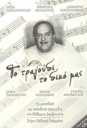 THEODOROS DERVENIOTIS / <br>TO TRAGOUDI TO DIKO MAS (STIHOI: THODORIS GRAMMENOS) (CD+VIVLIO)