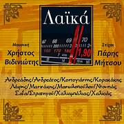 CD image HRISTOS VIDINIOTIS - PARIS MITSOU / LAIKA 1.90