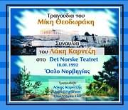 MIKIS THEODORAKIS - LAKIS KARNEZIS / SYNAYLIA STO DET NORSKE TEATRET 18.01.1992 OSLO NORVIGIAS