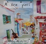CD image for BARKO / M ENA GIATI (MOUSIKI: KOSTAS KONTOGIANNIS)