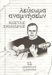 CD image for KOSTAS SKONDRAS / LEYKOMA ANAMNISEON - 21 REBETIKA TRAGOUDIA