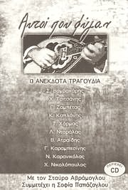 STAYROS AVRAMOGLOU / <br>AYTOI POU FYGAN - 13 ANEKDOTA TRAGOUDIA (SYMMETEHEI I SOFIA PAPAZOGLOU)