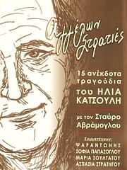 CD image STAYROS AVRAMOGLOU / AGGELON STRATIES - 15 ANEKDOTA TRAGOUDIA TOU ILIA KATSOULI