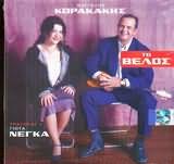 CD image ΒΑΓΓΕΛΗΣ ΚΟΡΑΚΑΚΗΣ - ΓΙΩΤΑ ΝΕΓΚΑ / ΤΟ ΒΕΛΟΣ