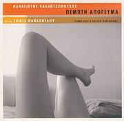 PANAGIOTIS KALANTZOPOULOS - SOFIA PAPAZOGLOU / PEBTI APOGEYMA - (OST)