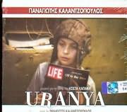 URANYA (ΜΟΥΣΙΚΗ: ΠΑΝΑΓΙΩΤΗΣ ΚΑΛΑΝΤΖΟΠΟΥΛΟΣ) - (OST)