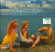 CD image ELLI PASPALA - EYANTHIA REBOUTSIKA - ELENI ZIOGA / O HOROS TON ASTRON