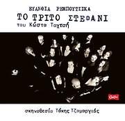 CD image EYANTHIA REBOUTSIKA / TO TRITO STEFANI (THEATRIKI PARASTASI)