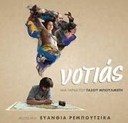 CD image EYANTHIA REBOUTSIKA / NOTIAS (MOUSIKI TIS TAINIAS TOU TASOU BOULMETI)