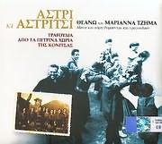CD image THEANO KAI MARIANNA TZIMA / ASTRI KI ASTRITSI - TRAGOUDIA APO TA PETRINA HORIA TIS KONITSAS