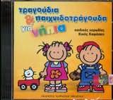 CD image KIKI KAPSASKI / TRAGOUDIA KAI PAIHNIDOTRAGOUDA GIA NIPIA