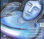 CD image VAGGELIS SIMOS - NIKOS KARIBAS / ONEIRA GYNAIKON [P. PAPADOPOULOU - LEGAKI - M. SOULTATOU - KAPAROU)