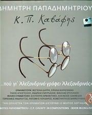 CD + BOOK image DIMITRIS PAPADIMITRIOU / K.P.KAVAFIS - POU GI ALEXANDRINO GRAFEI ALEXANDRINOS - (3 CD + VIVLIO)