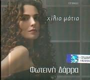 CD image FOTEINI DARRA / HILIA MATIA (CD SINGLE)