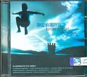 ΝΙΚΟΣ ΚΥΠΟΥΡΓΟΣ - ΜΟΥΣΙΚΗ ΣΕ ΕΙΚΟΝΕΣ - MUSIC IN PICTURES - (OST)