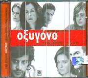 CD image ΟΞΥΓΟΝΟ - ΝΙΚΟΣ ΚΥΠΟΥΡΓΟΣ - (OST)