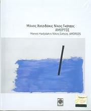 CD image MANOS HATZIDAKIS - NIKOS GKATSOS / AMORGOS (FARANTOURI - HRISTOGIANNOPOULOS - D. DIMOSTHENOUS)