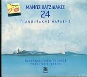 MANOS HATZIDAKIS / 24 TRAGOUDIA TOU MANOU HATZIDAKI GIA NEOUS PIANISTES - PIANO: TAKIS FARAZIS