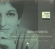 KAITI KOPANITSA / <br>ELLINES SYNTHETES - LYRIKI SKINI