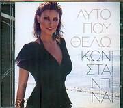 CD image ΚΩΝΣΤΑΝΤΙΝΑ / ΑΥΤΟ ΠΟΥ ΘΕΛΩ (CD SINGLE)