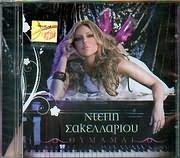 CD image NTEPI SAKELLARIOU / THYMAMAI (CD SINGLE)