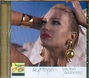 CD image LOUIZA TZORNTANELLI / KYTTARA (CD SINGLE)