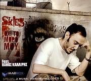 CD image SKIES / OHI TO MORO MOU (THANOS KALLIRIS) (CD SINGLE)